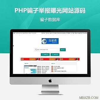 骗子举报网源码|PHP骗子举报网站