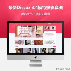 【全网独家】最新Discuz 3.4模特摄影套图GBK 1.12 破解版
