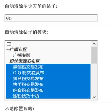 Discuz插件:自动删除N天之前的帖子/不删除置顶