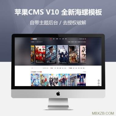 苹果CMS V10_全新海螺模板_自带主题后台_去授权破解