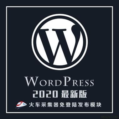 新版WordPress火车头免登录发布模块接口采集插件高级版支持wp5.4+火车头