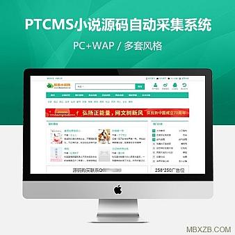 2020新权5站PTCMS小说源码多套风格 可带自动采集系统 支持PC+WAP