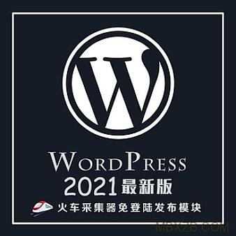 最新WordPress火车头免登录发布模块接口采集插件高级版支持wp5.7.2