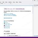 Visual Studio 2013中文版下载 含产品密钥 破解版