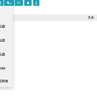 【阿里云盘变本地硬盘】CloudDrive1.1.41
