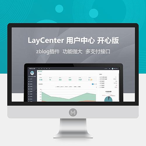 LayCenter 用户中心等多个插件集合 -zblog插件