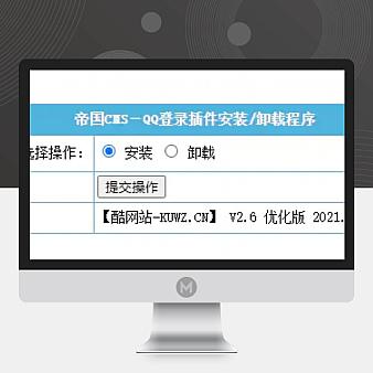 【帝国cms插件】 QQ一键登入插件 适用7.5 7.2版本,UTF-8 GBK双版本 酷网站优化版 傻瓜式安装