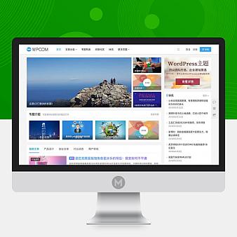 JustNews破解版v6.0.1-WP博客自媒体资讯主题