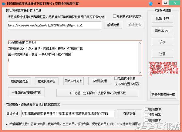 网页视频地址解析下载工具
