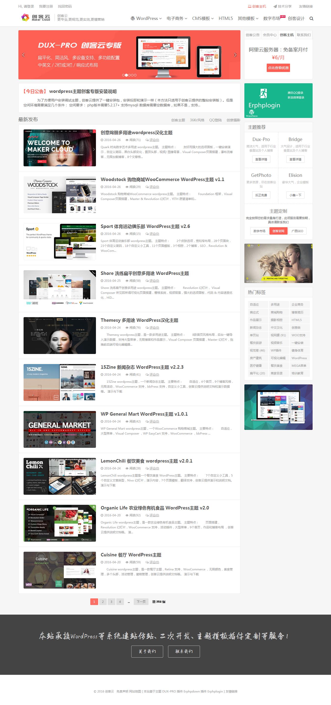 2016功能补全版WordPress资源类展示商业主题(集成两款商业插件)