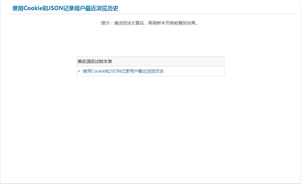 jQuery使用Cookie和JSON记录用户浏览历史