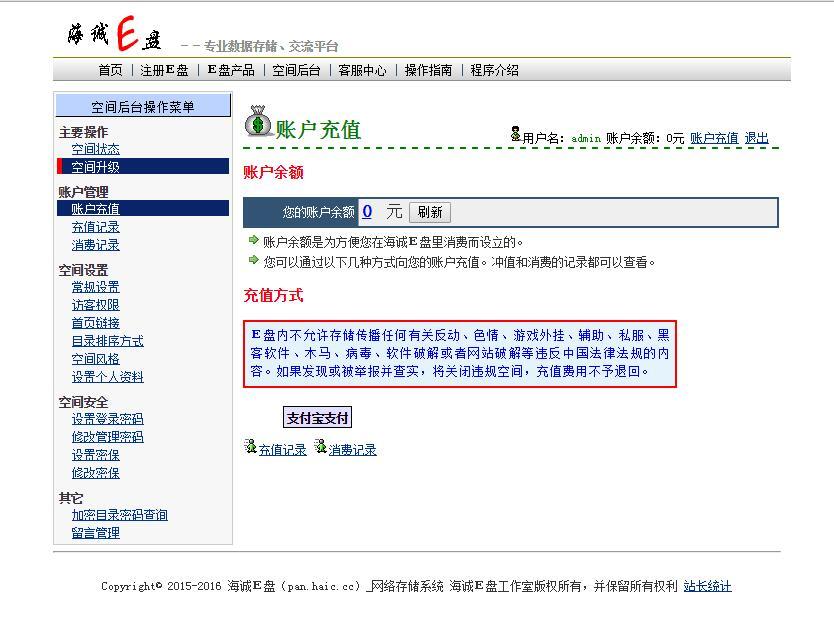 仿永硕E盘源码-适合做收费教程网盘