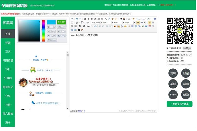 最新多美微信图文编辑器源码,自带600多种图文样式,在线二维码生成