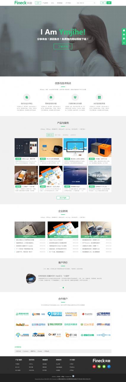 Discuz企业扁平时尚的公司企业网站模板免费分享