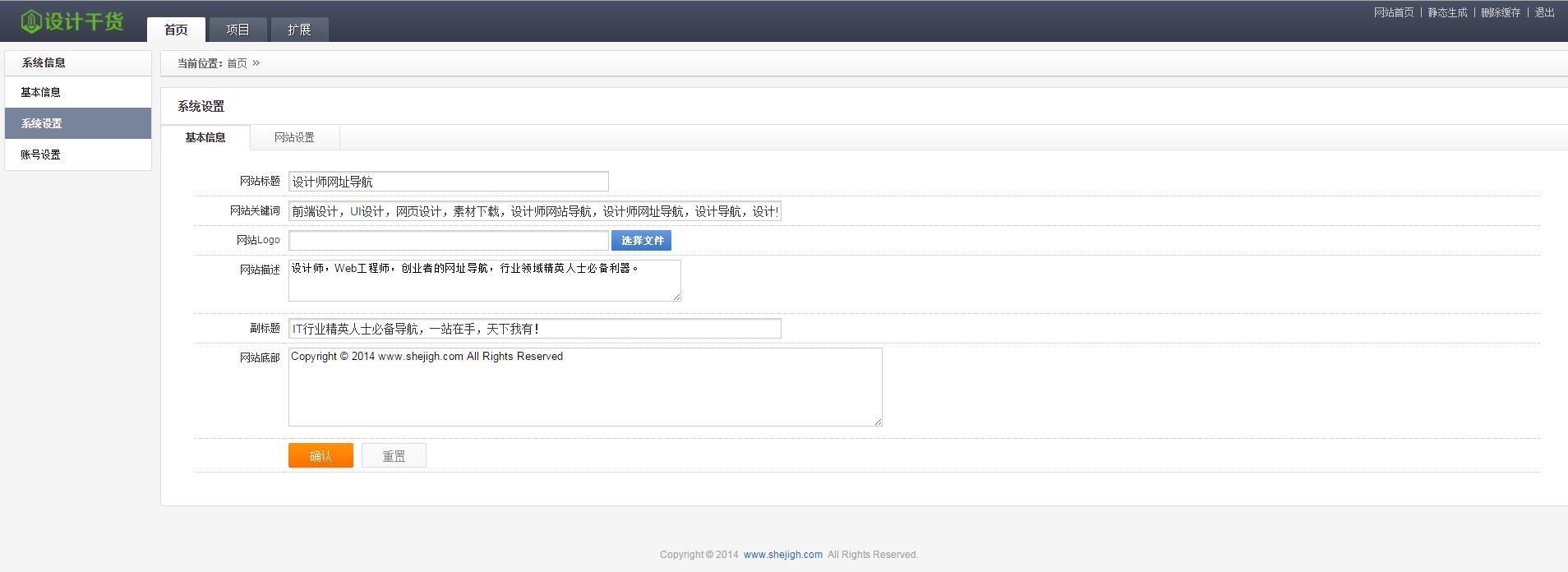 高端大气的多搜索引擎网址导航分类目录带后台管理