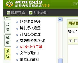 织梦DedeCms的安全问题解决办法(安全设置)