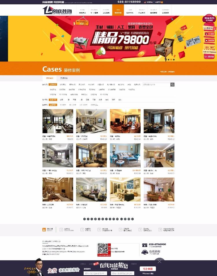 基于ThinkCMF开发-PHP装修公司源码-PHP装饰公司网站模板
