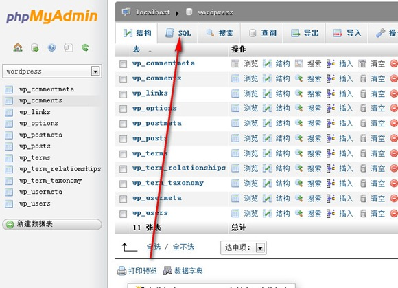 wordpress更换域名的几个步骤