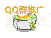 教你三分钟玩转淘宝客QQ群推广,想知道的小伙伴看过来-电商营销