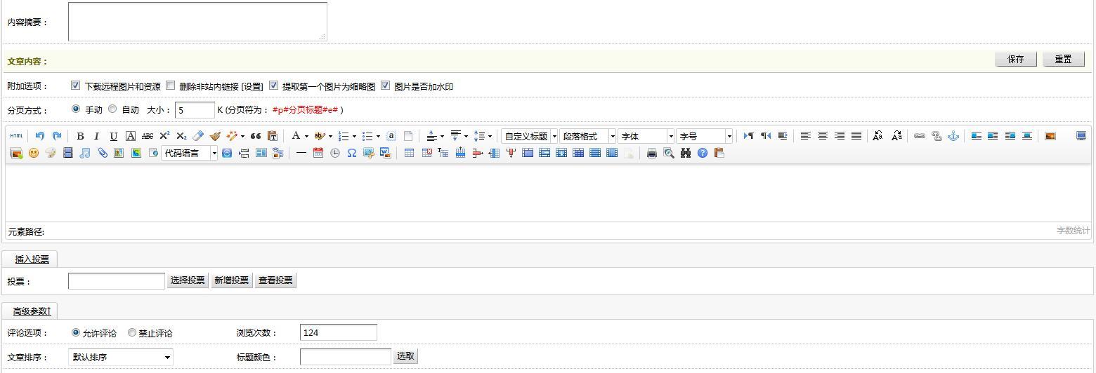 织梦dedecms整合百度编辑器最新版完美无错插件
