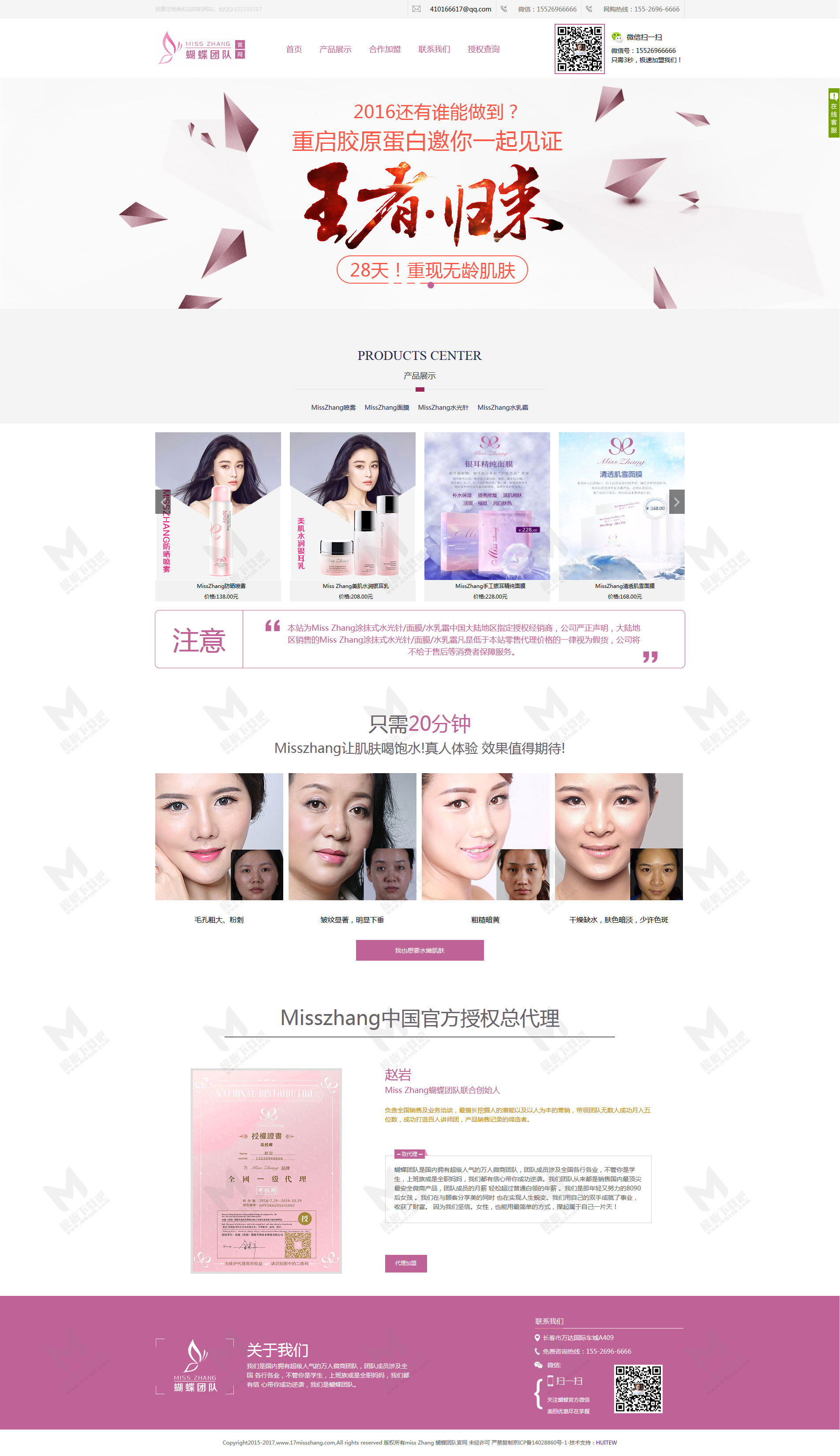微商洗护品牌化妆品网站模板+代理查询授权+带手机版(微商必备)