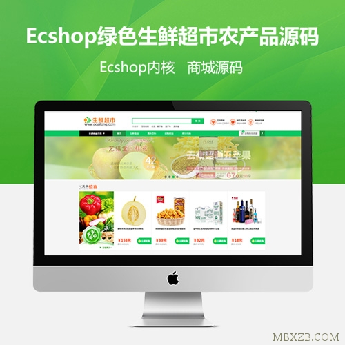 最新Ecshop绿色生鲜超市农产品PC+WAP+微信分销商城 微信支付+短信功能源码