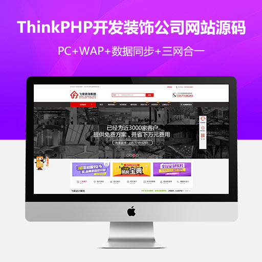 基于ThinkPHP开发装饰公司网站源码+手机版!整站数据打包。