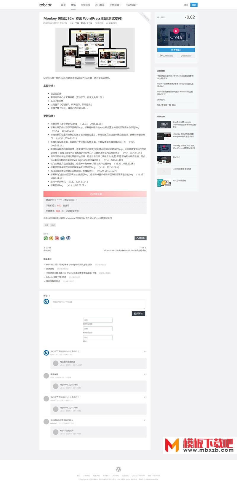 价值79元wordpress商城主题+手机自适应+支付接口+前端会员中心