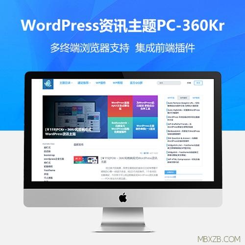 WordPress资讯主题PC-360Kr 1.3.6多功能响应式集成前端插件多终端浏览器支持