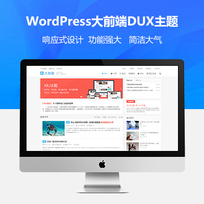 WordPress大前端DUX 主题 全面支持PHP7.1及字体更新[已更新到5.0]