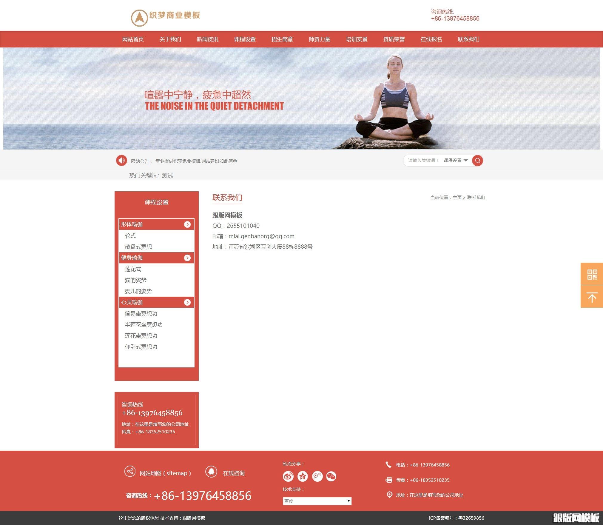 (带手机版数据同步)织梦cms瑜伽健身网站源码 美容健身企业官网