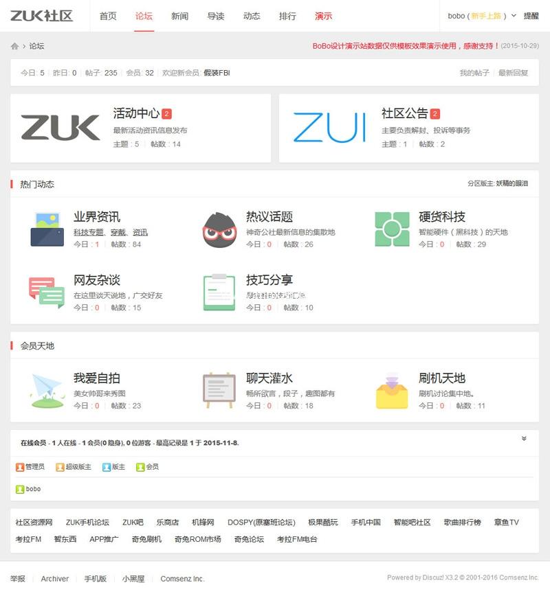 [discuz模板]BOBO精仿ZUK社区 完整版V2.0 GBK版