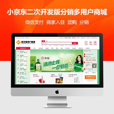 最新鸿宇小京东B2B2C多商户商城V7.9~v7.9.3(PC+WAP+微信+分销系统)