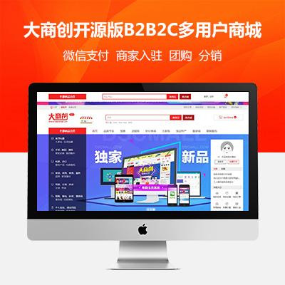 【开源完整版】大商创V2.5.3开源破解版B2B2C多用户商城新僧N多功能