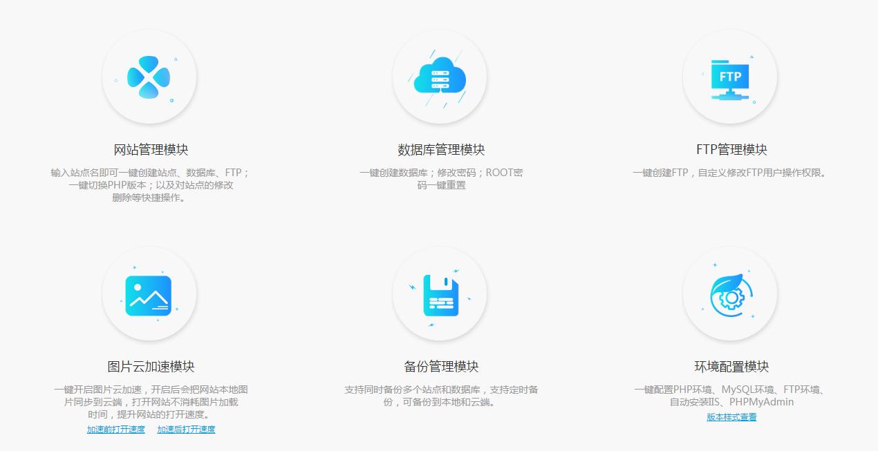 景安快云小助手(PHP服务器环境一键安装包)