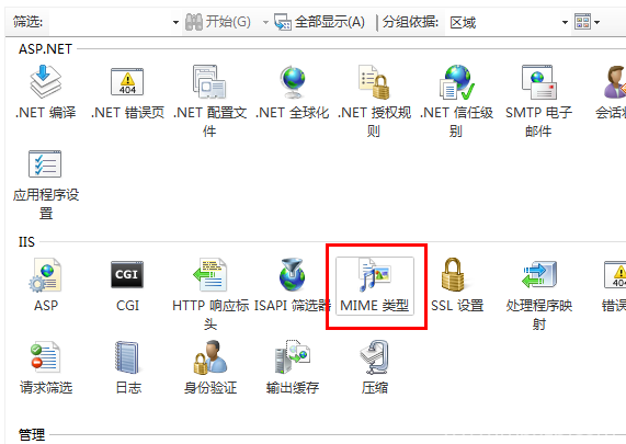 [IIS] IIS7中默认对mp4等类型的支持 - lx_3278@126 - 花花世界的博客