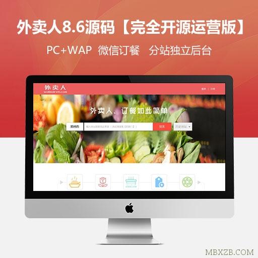 最新外卖人8.6源码PC+WAP+微信订餐【完全开源运营版】可自行二开与功能修改