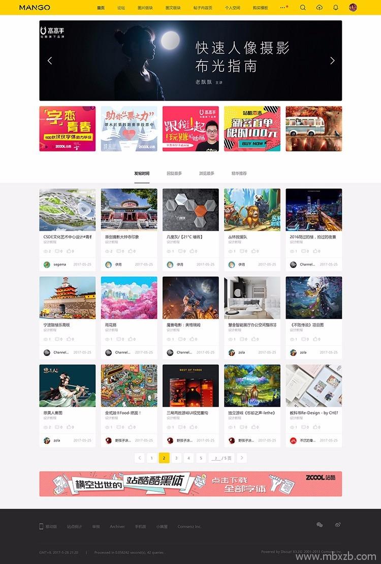 discuz多色设计ZCOOL站酷风格模板+空间+配色设计交流