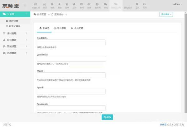 2017最新宗师堂软文自助交易平台系统源码,一站式全能自助营销宣传的广告媒体交易系统