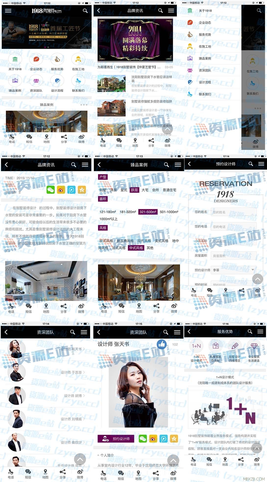 全网首发-精品装修装饰公司整站源码+WAP漂亮手机端 - 第7张   资源e站(Zye.cc)