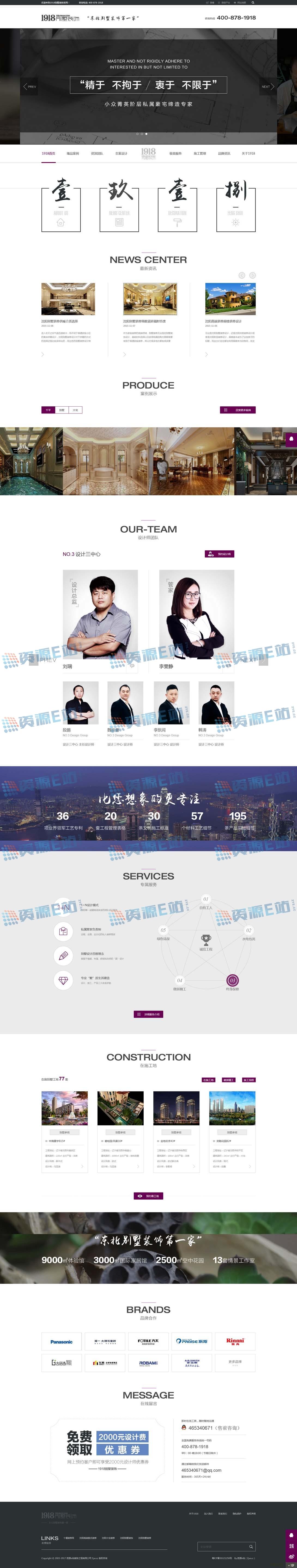 全网首发-精品装修装饰公司整站源码+WAP漂亮手机端 - 第1张   资源e站(Zye.cc)