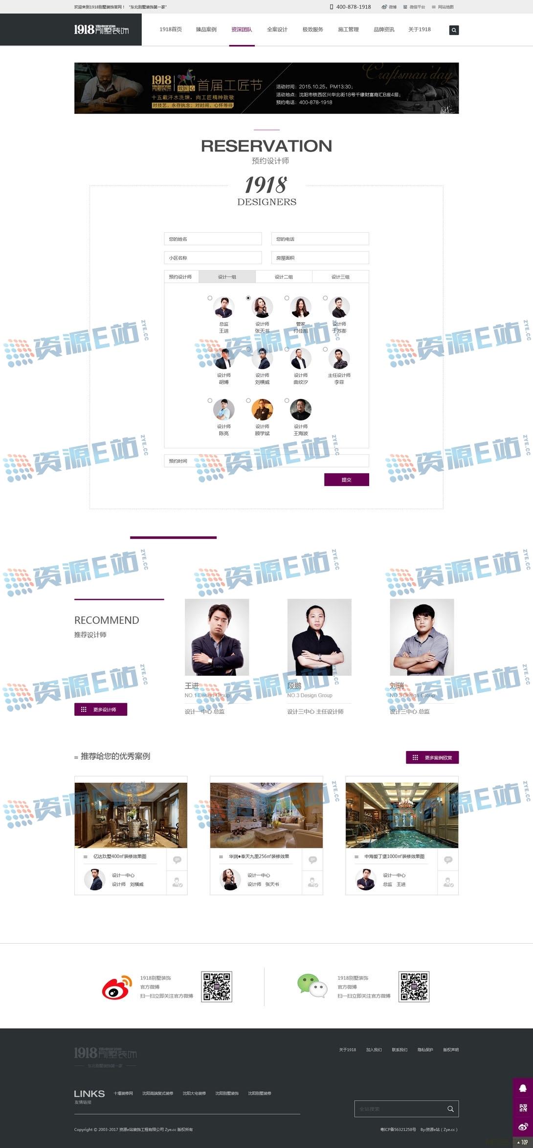 全网首发-精品装修装饰公司整站源码+WAP漂亮手机端 - 第2张   资源e站(Zye.cc)