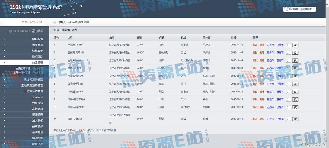 全网首发-精品装修装饰公司整站源码+WAP漂亮手机端 - 第4张   资源e站(Zye.cc)
