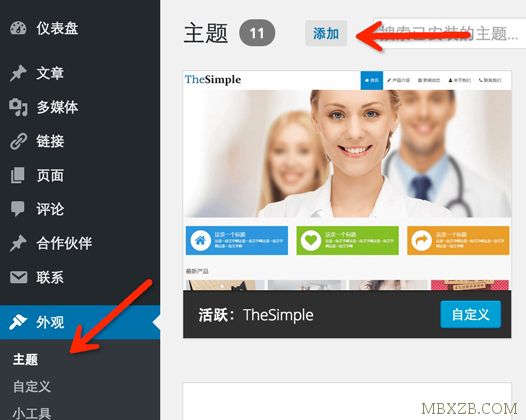 WordPress通用安装教程