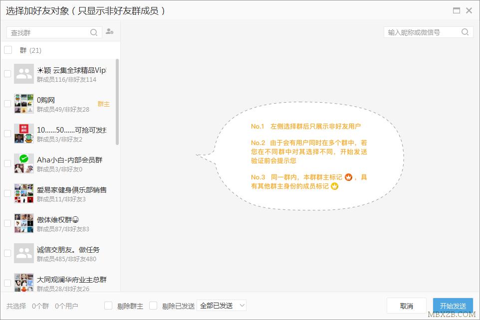 微信自动加满5000+粉丝软件
