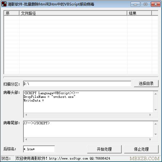 批量删除HTML中的VBSCRIPT感染病毒