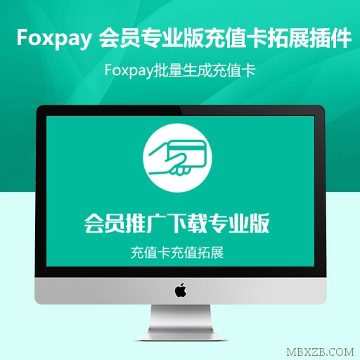 WordPress插件 Foxpay 会员推广下载专业版充值卡拓展