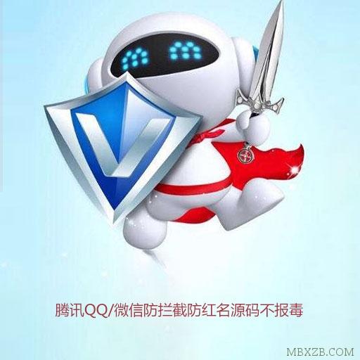 腾讯QQ/微信防拦截、防红名源码不报毒