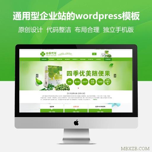 【独家首发】绿色清爽通用型企业站的wordpress主题模版带独立手机模版