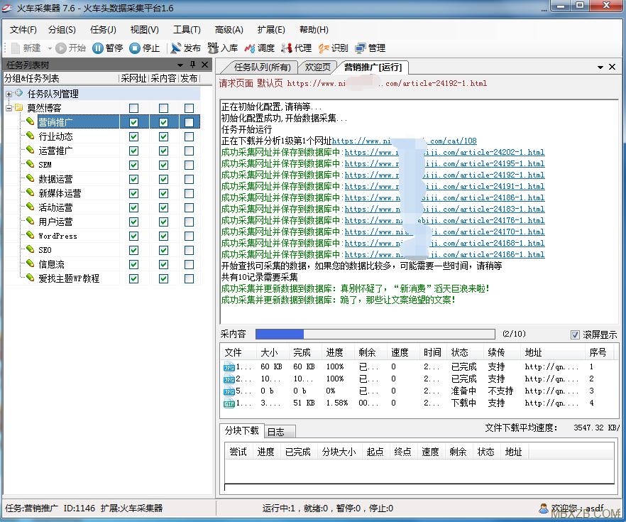 wordpress自动采集插件无限制高级破解版 wp-autopost-pro v 3.7.8 免费下载